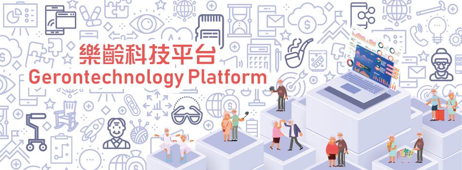 乐龄科技平台