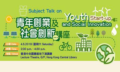 青年创业及社会创新讲座:绿色可持续发展