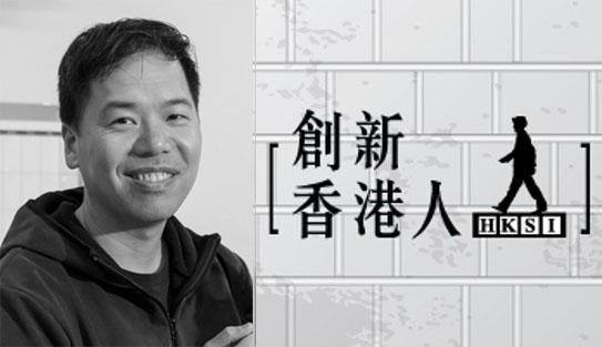 创新香港人-6月