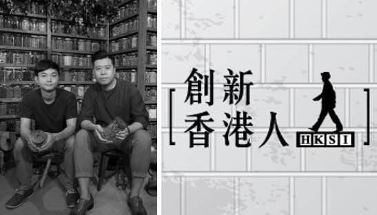 创新香港人- 摙香楼
