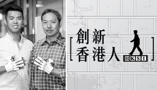 创新香港人-Zunosaki