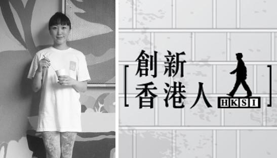创新香港人- 何紫君