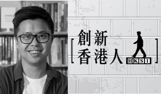 创新香港人-7月