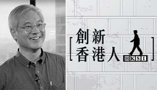 创新香港人-凌嘉勤