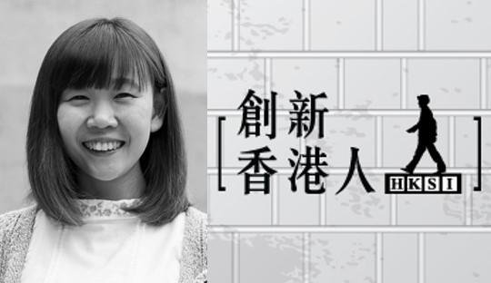 创新香港人-无事无事研究所