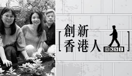 创新香港人-蒲寓