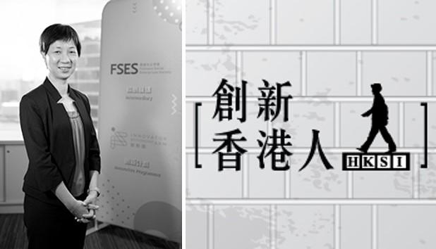创新香港人- 吴翠霞