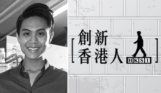 创新香港人