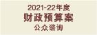 2021-22年度《财政预算案》公众谘询