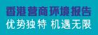 香港营商环境报告