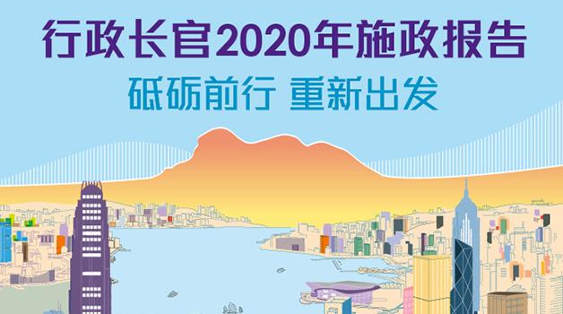 行政长官2020年施政报告