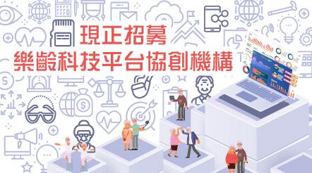 招募乐龄科技平台协创机构