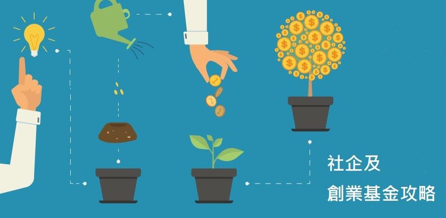 社企及創業基金攻略